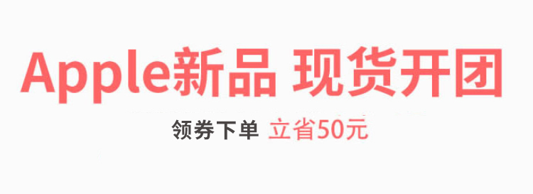 苹果iphone se 现货!领券下单再省50元!